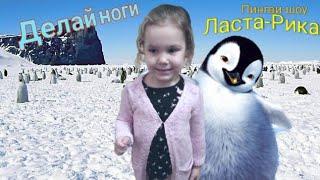 Новогоднее представление в цирке Автово 2019 Санкт-Петербург. Пингви-шоу Ласта-Рика.