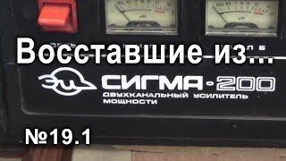 ВИЗ №19.1 Усилитель Сигма-200