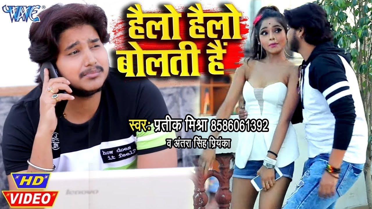 वायरल #Video - Antra Singh Priyanka   हैलो हैलो बोलती है   #Pratik Mishra   New Bhojpuri Song