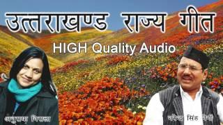 Uttarakhand Rajya Geet | Narendra Singh Negi | Anuradha Nirala