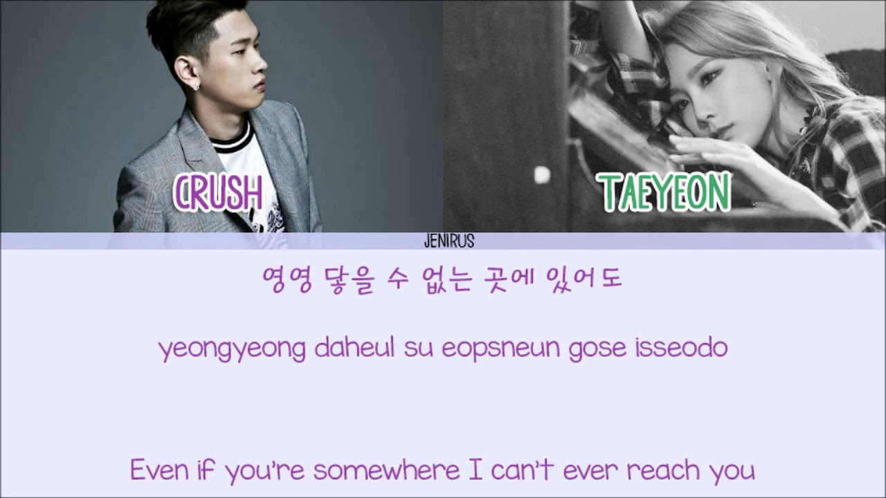 Crush - Don't Forget (ft.Taeyeon) [Eng/Rom/Han] Picture + Color Coded HD