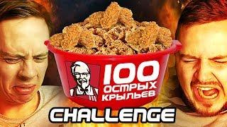100 ОСТРЫХ КРЫЛЬЕВ ЧЕЛЕНДЖ \ KFC
