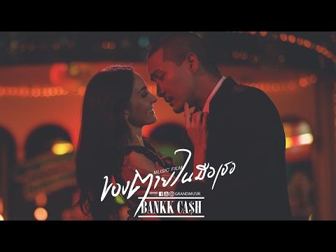 BANKK CASH : ของตายในมือเธอ (MUSIC FILM)