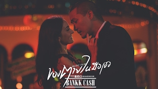BANKK CASH : ของตายในมือเธอ (MUSIC FILM )