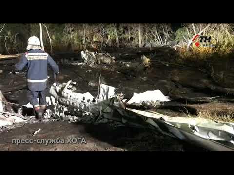 АТН Харьков: С места авиакатастрофы под Чугуевом - 25.09.2020