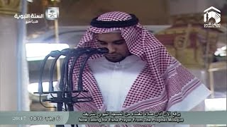 Soothing Adhan Al-Isha in Madinah 25th April 2015