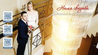 Свадьба в Сочи. D&A  -  Наша свадьба