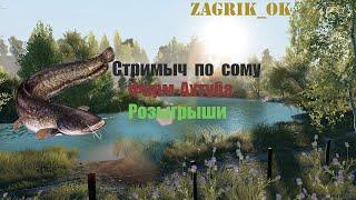 Русская рыбалка 4 Стримыч фарм копим с нуля