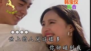 韓寶儀 巧合  【KARAOKE】Han Bao Yi『QIAO HE』80年代甜歌皇後百萬暢銷經典國語懷舊金曲新馬歌後華語老歌精選流行好歌甜美柔情 世上的人兒這樣多