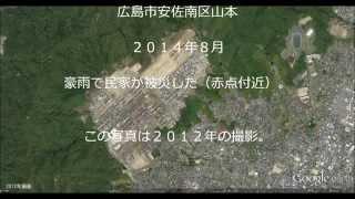 広島市安佐南区山本 航空写真