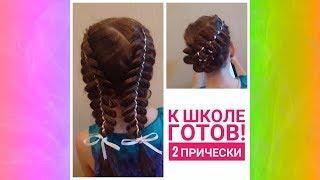 2 модные прически с косами на 1 сентября ♡ Прически на каждый день ♥ средние волосы