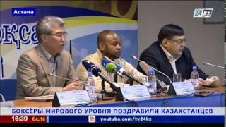 Легенды мирового бокса поздравили казахстанцев с Днём Независимости(, 2014-12-16T11:46:57.000Z)