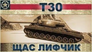 T30: Щас Лифчик / Тащим на удаче 80lvl / World of Tanks VOD