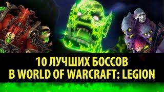 10 Лучших Рейдовых Боссов в World of Warcraft: Legion!