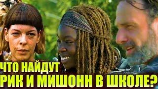 Ходячие мертвецы 7 сезон 12 серия: Что Найдут Рик и Мишон? (Обзор Промо)