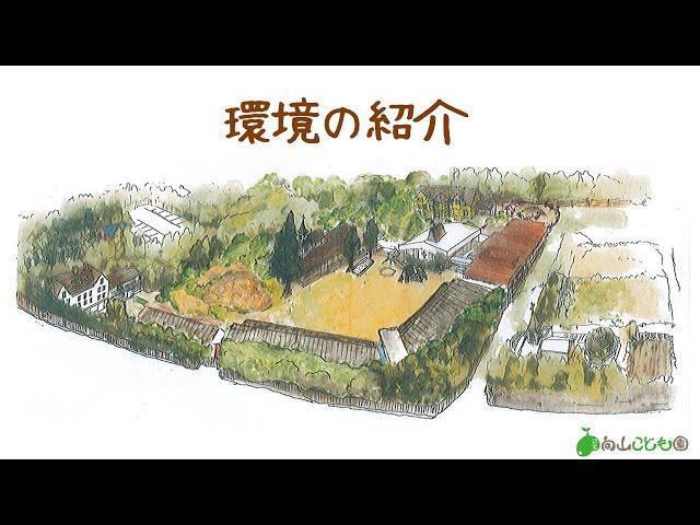 園児募集2021 環境紹介 AR