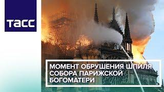 Момент обрушения шпиля собора Парижской Богоматери