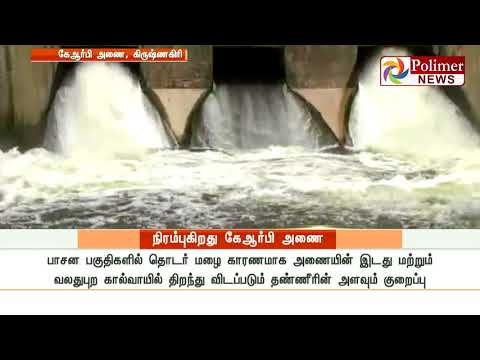 Flood alerts to 5 districts due to Heavy rain | Polimer News