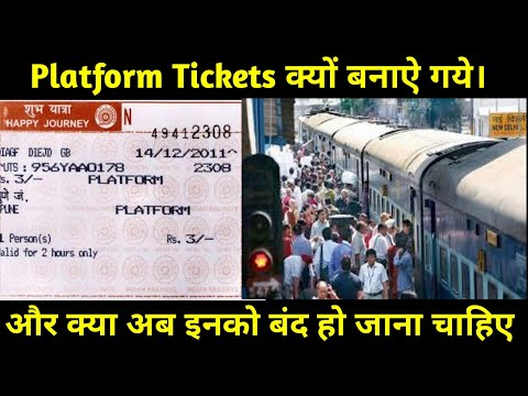 What is Platform Tickets and why it should be closed.... indian railways
