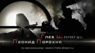 Военный сериал   ОХОТНИК HD  Русские фильмы и сериалы про Войну на МИР КИНО 2016! mp4 1