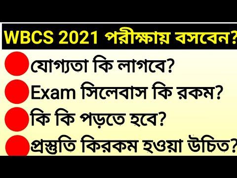 WBCS Preparation 2021
