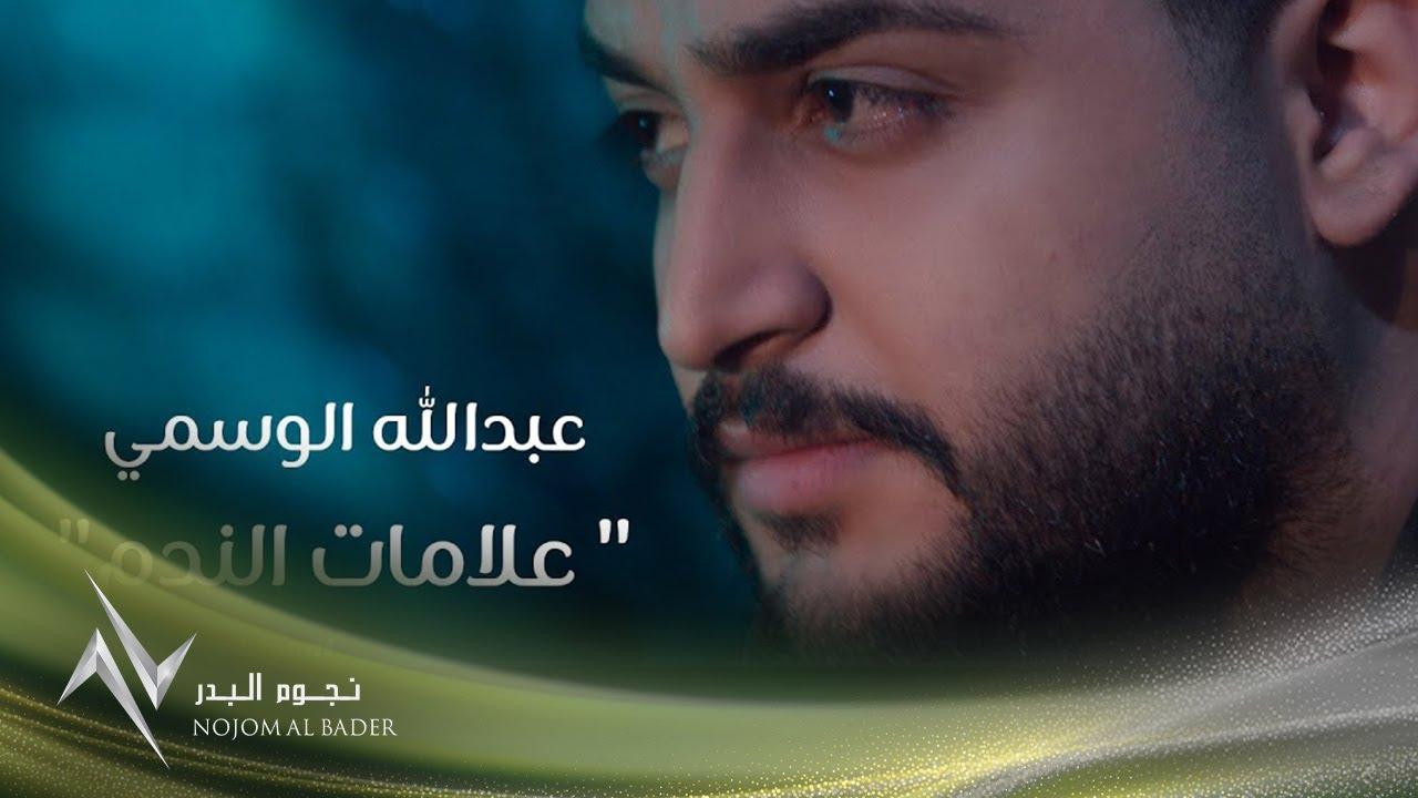 عبدالله الوسمي - علامات الندم 2020 ( Abdullah Al Wasmi ( Official Video