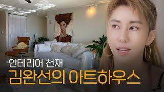 [부러움주의] 김완선, 50평대 아파트 대공개✨사실 집…