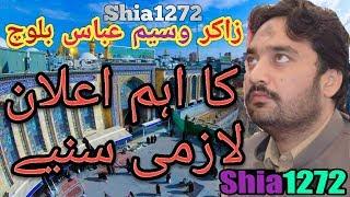 Zakir Waseem Abbas Baloch Aham Elaan 2019