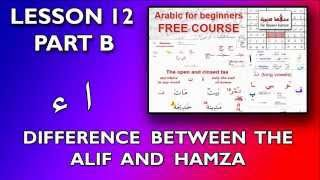 Arabic for beginners: Lesson 12B - Difference between the Alif and Hamza ( further discussions)