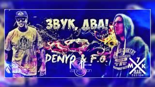 F.O. feat. DenYo - Звук, Два (Official Release)