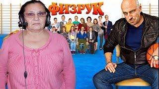 ФИЗРУК-МНЕНИЕ БАБУШКИ