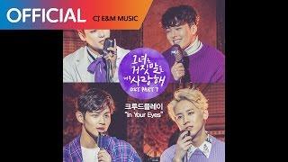 [그녀는 거짓말을 너무 사랑해 OST Part 7] 크루드플레이 (CRUDEPLAY) - In Your Eyes (Official  Audio)