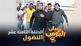 مسلسل شباب البومب 8 - الحلقة الثامنة عشر