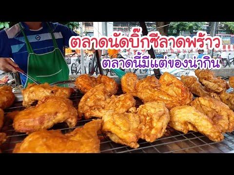 ตลาดนัดบิ๊กซีลาดพร้าว ของไม่แพง! ตลาดนี้มีแต่ของน่ากิน   สตรีทฟู้ด   Bangkok Street Food
