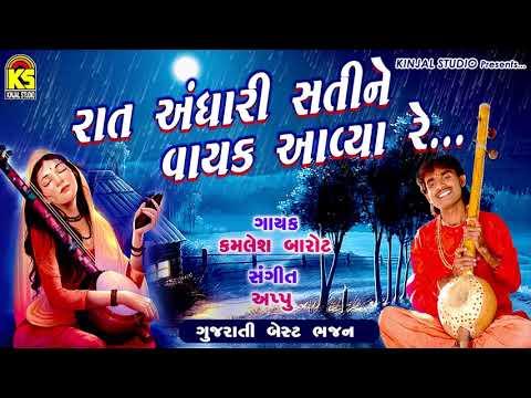રાત અંધારી સતી ને... Ⅰ Kamlesh Barot Ⅰ Kinjal Studio Ⅰ Gujarati Devotional Song