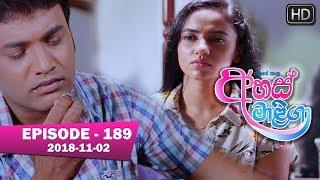 Ahas Maliga | Episode 189 | 2018-11-02 Thumbnail