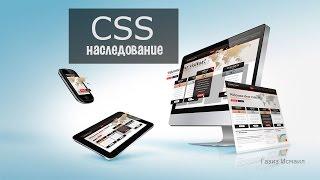 CSS урок 2. Наследование