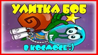 Мультик про УЛИТКУ БОБА - Улитка Боб в КОСМОСЕ - #4[1] - Игровой мультфильм. Игры для детей.