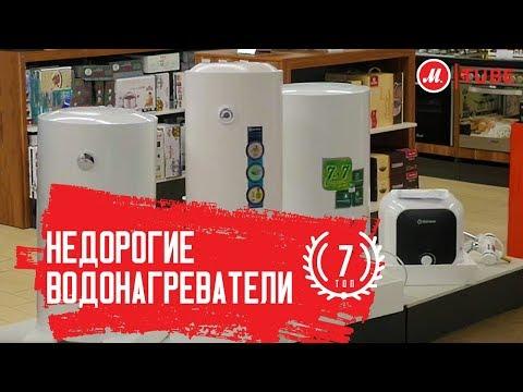 Бюджетные водонагреватели. Какой выбрать?