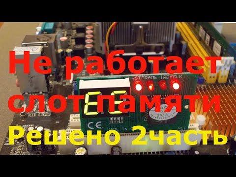 Не работает слот оперативной памяти. часть 2