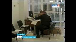 Филиал Главгосэкспертизы открылся в Ставрополе(, 2015-04-06T17:29:22.000Z)