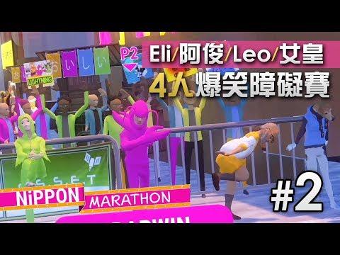 4BUG #2 Nippon Marathon Eli//Leo/