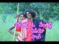 Nela thalli o nela thalli video song by gounikadi kondaiah mp3