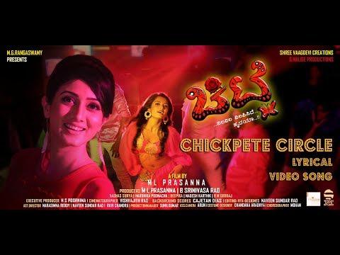 CHITTE - CHICKPETE  Lyrical Video | Yashas Surya | Harshika Poonacha | M L Prasanna | Sadhu Kokila