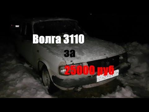 Волга 3110 1997г. за 25000 руб. [Осмотр]