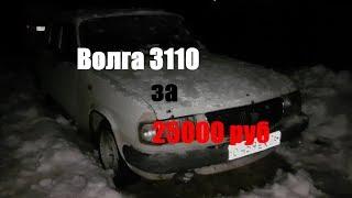 Волга 3110 1997г. за 25000 руб. [Осмотр Авто Газ 3110]