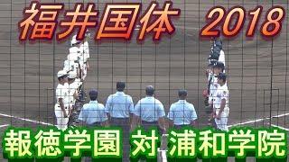 大逆転劇!福井国体 報徳学園VS浦和学院 負ければ高校ラストゲーム!小園など日本代表3選手出場!