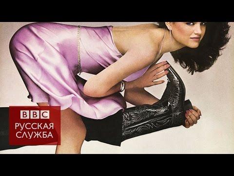 Женщина как объект в рекламе - BBC Russian