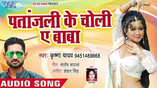 पतंजलि के चोली ए बाबा - Krishna Yadav - Finger Wala Lock - Latest Bhojpuri Song 2019