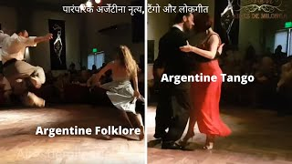 पारंपरिक अर्जेंटीना नृत्य, टैंगो और लोकगीत Traditional Argentine dance, tango and folklore